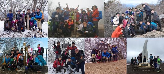 思いっきり山登り隊 2016年3月活動報告